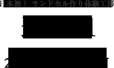 日本初! ランドセル作り体験工房 遊鞄01 鞄の街、豊岡市出石に2020.5.30 OPEN