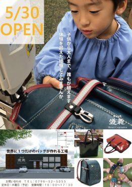 5/30 国内最大級の体験施設「遊鞄01」がオープン!!